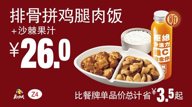 Z4排骨拼鸡腿肉饭+沙棘果汁