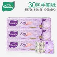 亨奇手帕纸面巾纸30包