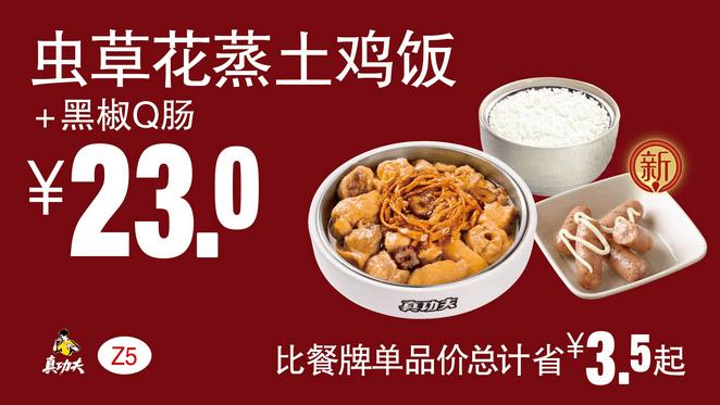 Z5虫草花蒸土鸡饭+黑椒Q肠