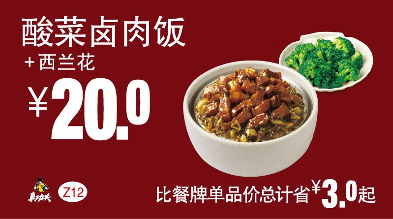 Z12酸菜卤肉饭+西兰花