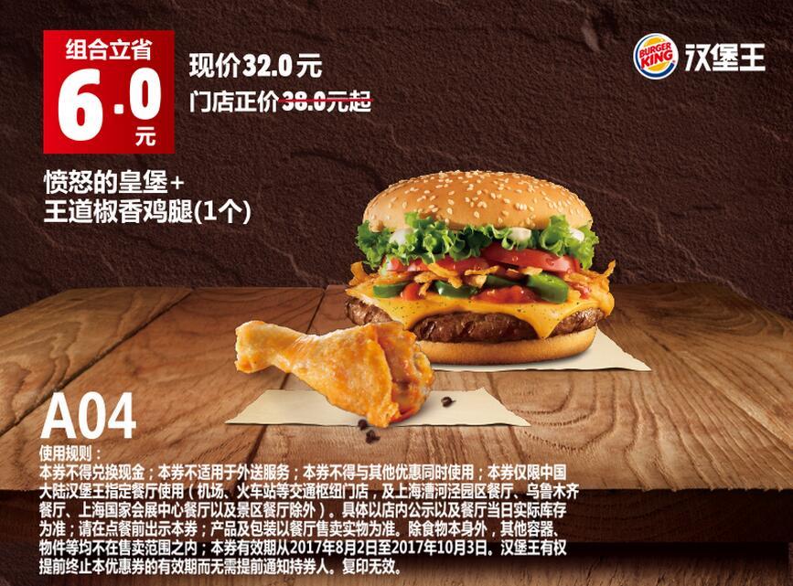 A04愤怒的皇堡+王道椒香鸡腿(1个)