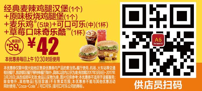 A6经典麦辣鸡腿汉堡(1个)+原味板烧鸡腿堡(1个)+麦乐鸡(5块)+可口可乐(中)(1杯)+草莓口味奇乐酷(1杯)