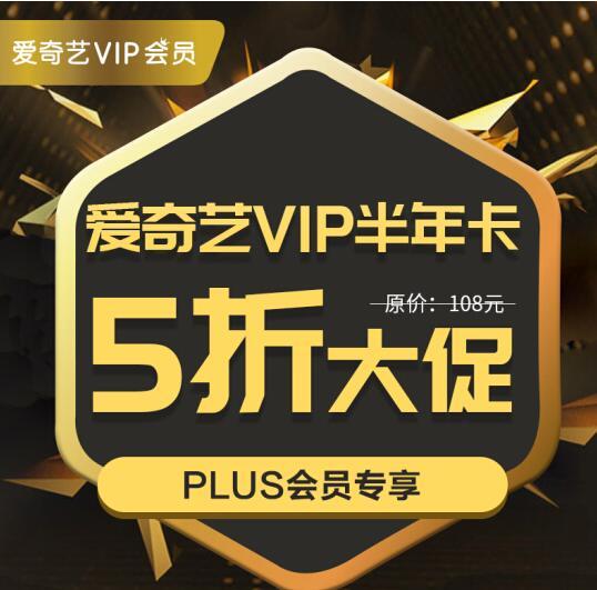 京东PLUS会员:爱奇艺VIP会员6个月