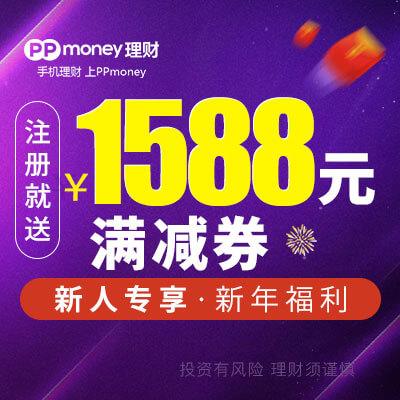 ppmoney:新手享12%加息+1588元满减券