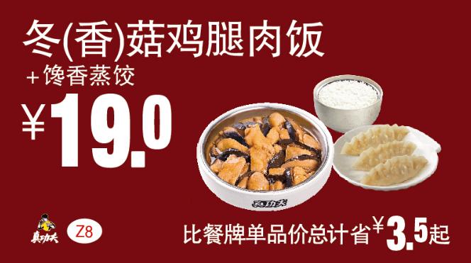 Z8冬(香)菇鸡腿肉饭+馋香蒸饺
