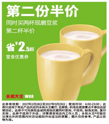 W08买两杯现磨豆浆 第二杯半价