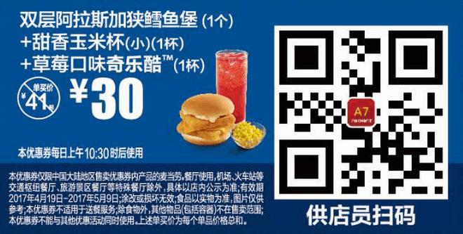 A7双层阿拉斯加狭鳕鱼堡(1个)+甜香玉米杯(小)(1杯)+草莓口味奇乐酷(1杯)