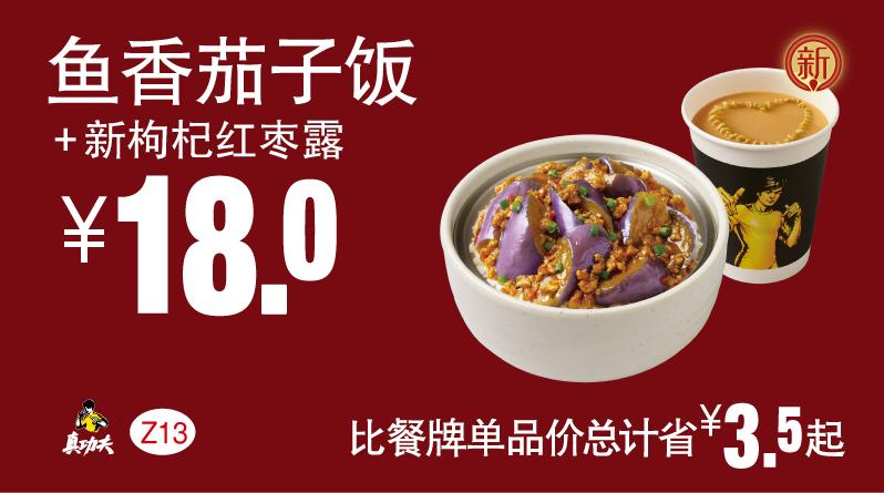 Z13鱼香茄子饭+新枸杞红枣露
