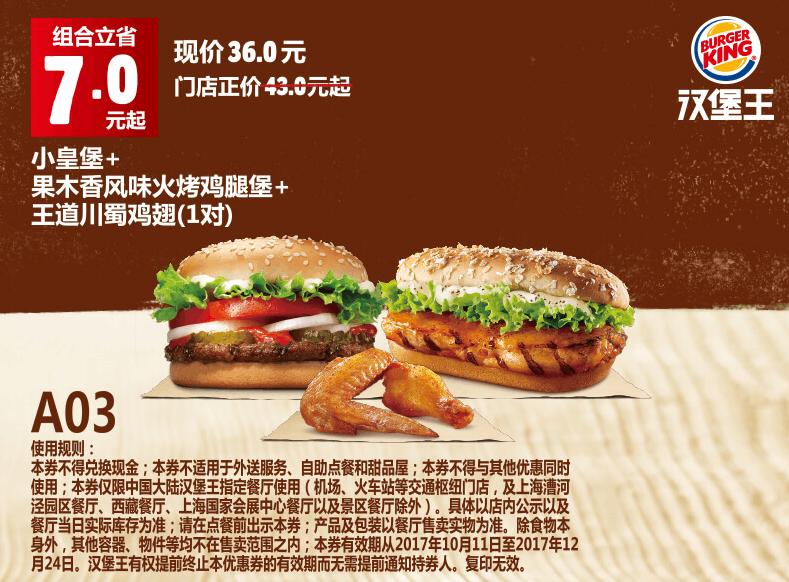 A03小皇堡+果木香风味火烤鸡腿堡+王道川蜀鸡翅(1对)