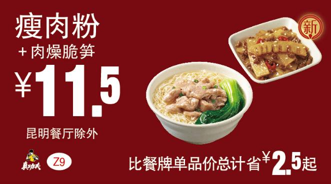 Z9瘦肉粉+肉燥脆笋