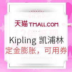 双11预售:Kipling官方旗舰店 定金2倍抵现