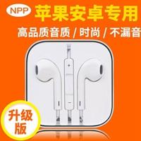 NPP带线控/麦克风入耳式耳机