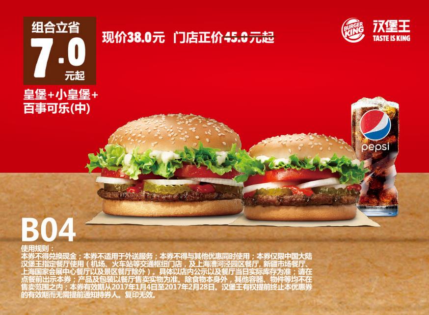 B04皇堡+小皇堡+百事可乐(中)