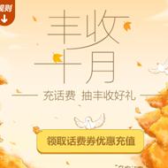 最新QQ充值2元话费券 满10元可用