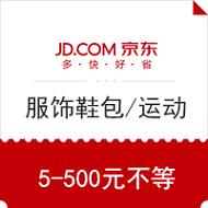 【服饰鞋包】京东5-500元优惠券免费领