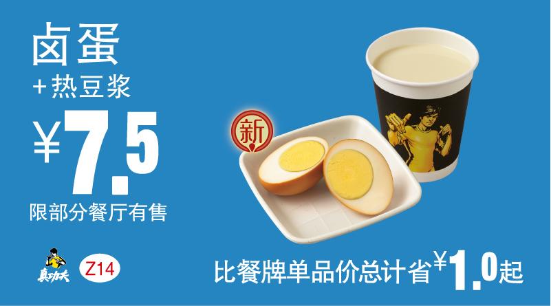 Z14卤蛋+热豆浆