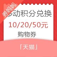 天猫10元/20元/50元无门槛购物券