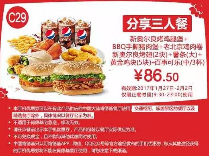 C29新奥尔良烤鸡腿堡+BBQ手撕猪肉堡+老北京鸡肉卷+新奥尔良烤翅(2块)+薯条(大)+黄金鸡块(5块)+百事可乐(中/3杯)