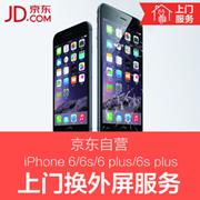 京东自营推出iPhone换屏上门服务