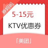 美团5-15元KTV优惠券汇总