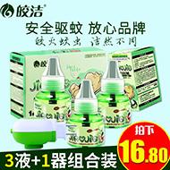 皎洁电热蚊香液3瓶送加热器