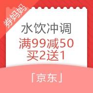 京东水饮冲调新品会场