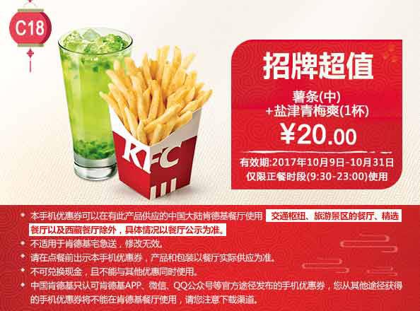 C18 中薯条+盐津青梅爽