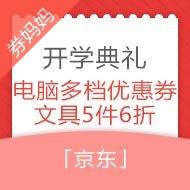 京东开学盛典/电脑办公