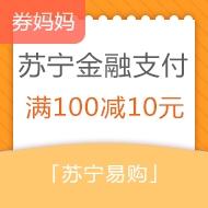 苏宁金融支付满100立减10元