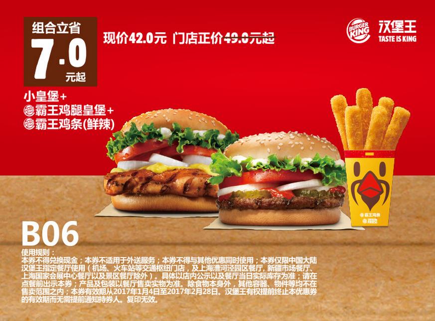 B06小皇堡+霸王鸡腿皇堡+霸王鸡条(鲜辣)