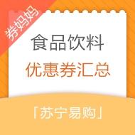 【食品饮料】10-200元苏宁易购优惠券