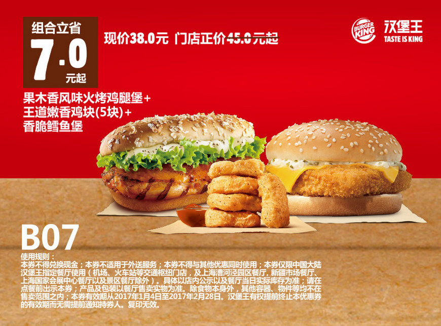 B07果木香风味火烤鸡腿堡+王道嫩香鸡块(5块)+香脆鳕鱼堡