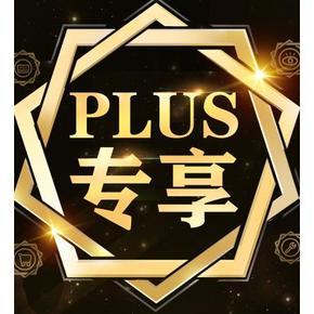 京东PLUS会员即将涨价