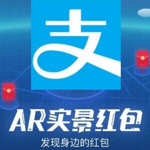 支付宝红包创新玩法 AR实景拍红包