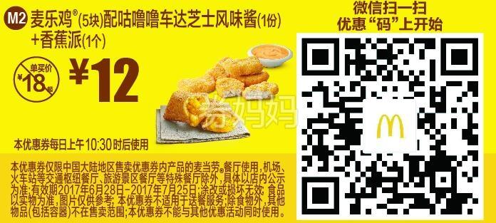 M2麦乐鸡(5块)配咕噜噜车达芝士风味酱(1份)+香蕉派(1个)