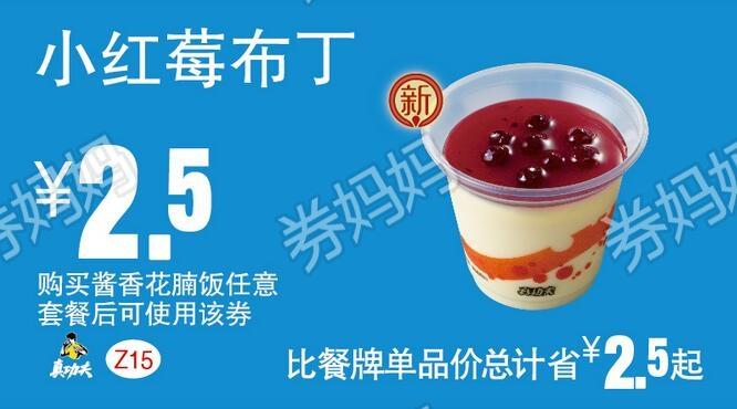 Z15小红莓布丁