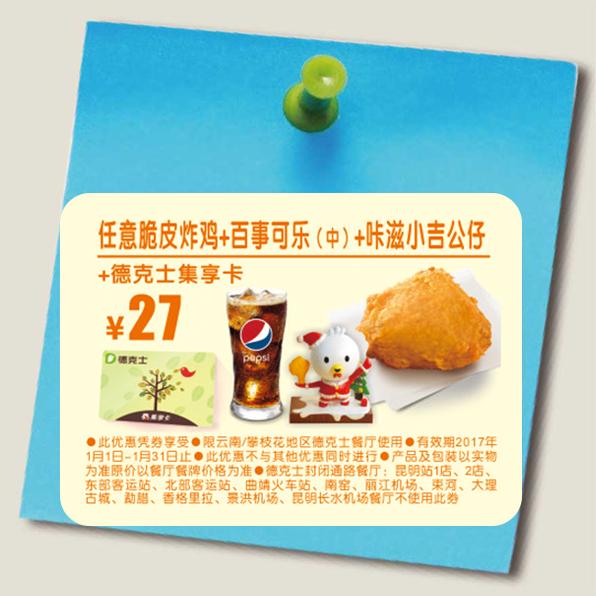 云桂德克士任意脆皮炸鸡+百事可乐(中)+咔滋小吉公仔+德克士集享卡