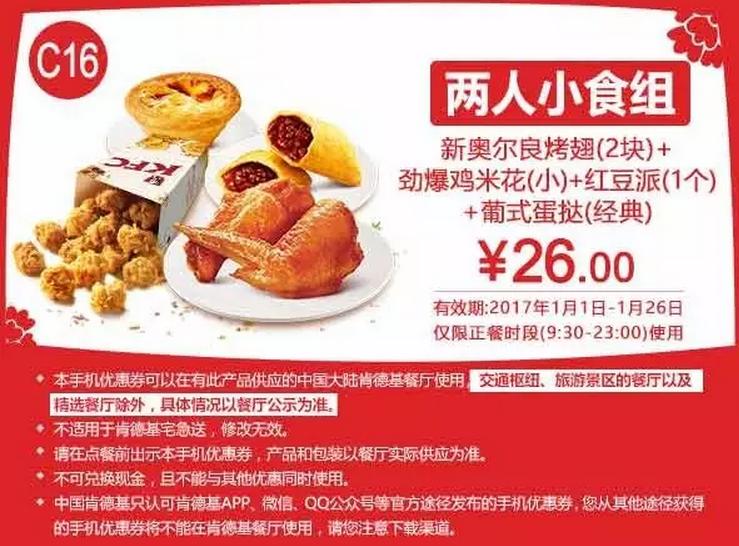 C16新奥尔良烤翅(2块)+劲爆鸡米花(小)+红豆派(1个)+葡式蛋挞(经典)