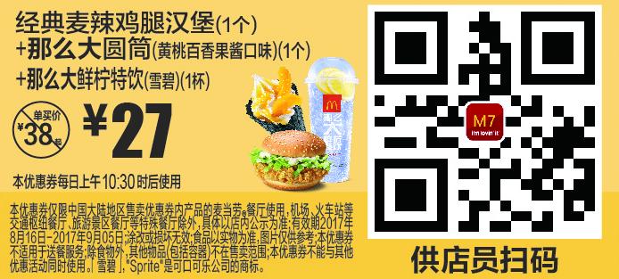 M7经典麦辣鸡腿汉堡(1个)+那么大圆筒(黄桃百香果酱口味)(1个)+那么大鲜柠特饮(雪碧)(1杯)
