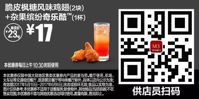 M3脆皮枫糖风味鸡翅(2块)+杂果缤纷奇乐酷(1杯)