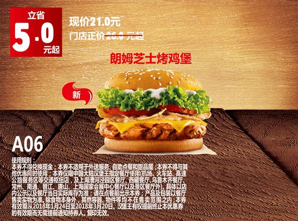 A06朗姆芝士烤鸡堡