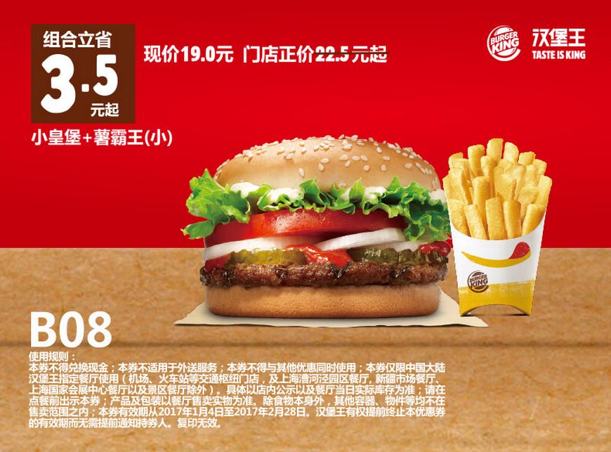B08小皇堡+薯霸王(小)