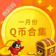 1月份Q币合集 1月19日更新