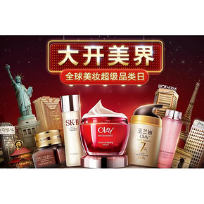 大开美界 京东全球美妆超级品类日