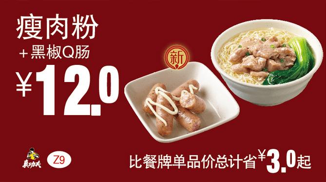 Z9瘦肉粉+黑椒Q肠