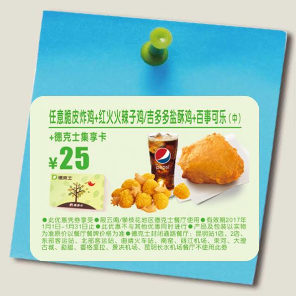 云桂德克士任意脆皮炸鸡+红火火辣子鸡/吉多多盐酥鸡+百事可乐(中)+德克士集享卡