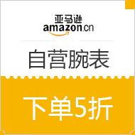 亚马逊中国自营腕表专场
