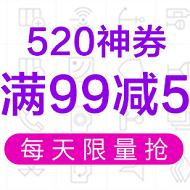 京东金融520神券