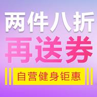 京东自营健身器材专场