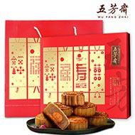 五芳斋中秋莲蓉月饼礼盒610g